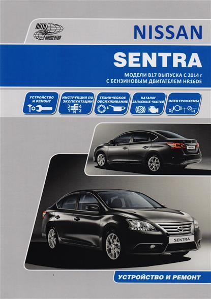 Nissan Sentra. Модели B17 выпуска с 2014 года с бензиновым двигателем HR16DE. Руководство по эксплуатации, устройство, техническое обслуживание, ремонт, каталог расходных запасных частей
