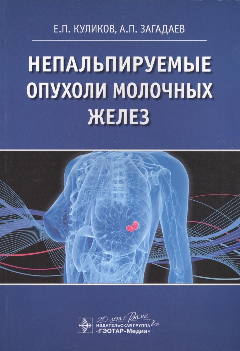 Куликов Е., Загадаев А. Непальпируемые опухоли молочных желез ароматизатор е 306