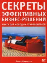 Михненко П. Секреты эффективных бизнес-решений