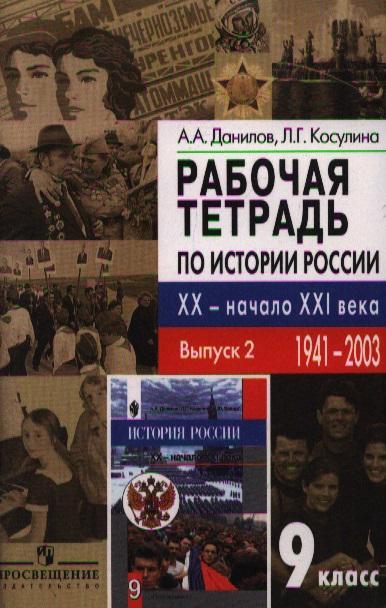 История России 20 начало 21 века 9 кл Раб. тетрадь ч. 2