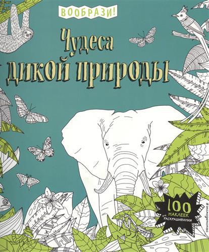 Волченко Ю. (ред.) Чудеса дикой природы. 100 наклеек для раскрашивания