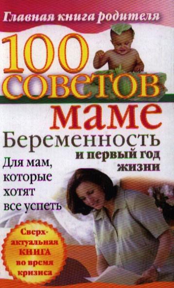100 советов маме Беременность и первый год жизни
