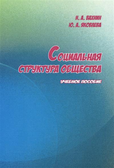 Вахнин Н., Яковлева Ю. Социальная структура общества