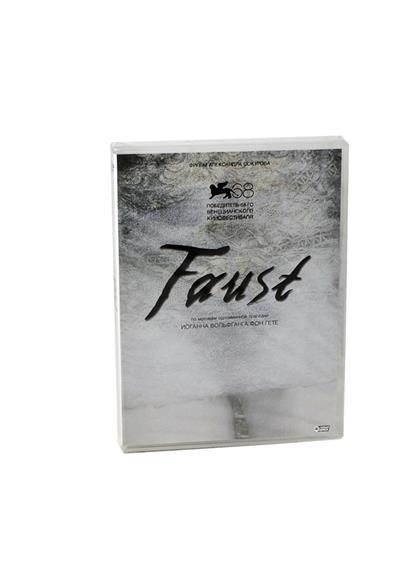Faust (специальное издание) (DVD) (box) (Новый диск)