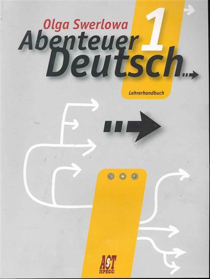 С немецким за приключениями 1 Кн. для учителя 5 кл