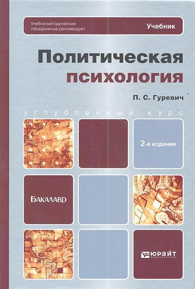 Политическая психология. Учебник для бакалавров. 2-е издание