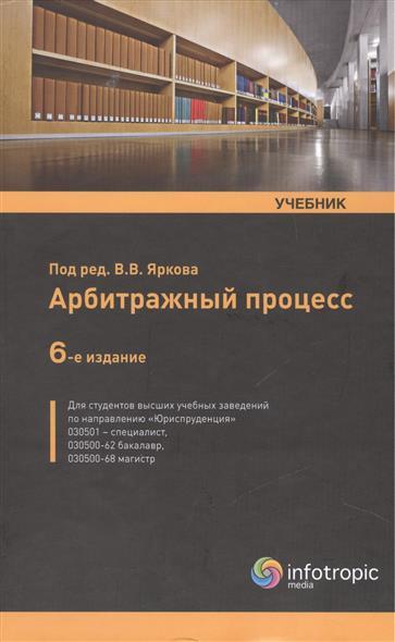 Арбитражный процесс. Учебник. 6-е издание, переработанное и дополненное