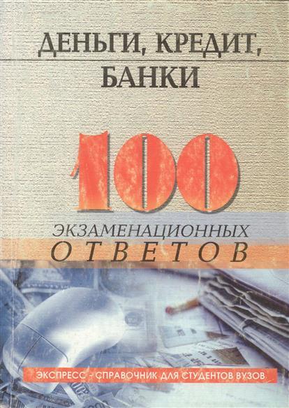 Свиридов О. Деньги Кредит Банки 100 экз. ответов