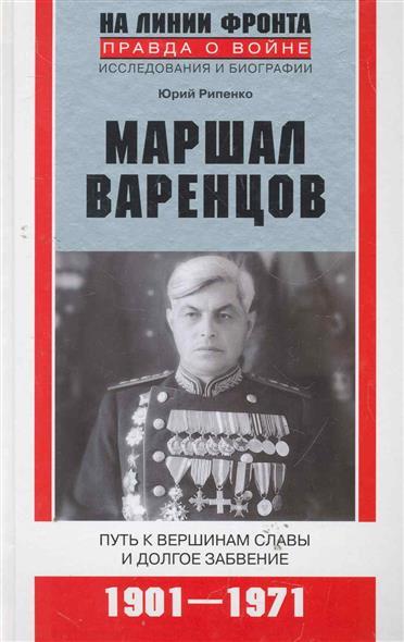 Рипенко Ю. Маршал Варенцов