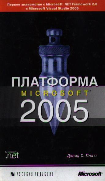 Платформа Microsoft 2005