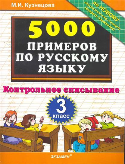 Кузнецова М. 5000 примеров по рус. яз. 3кл Контрольное списывание