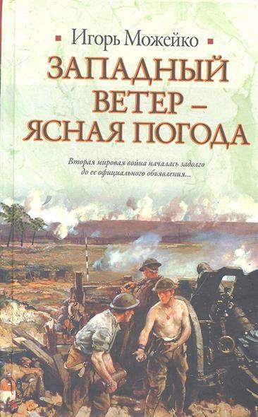 Можейко И. Западный ветер - ясная погода игорь можейко 1185 год