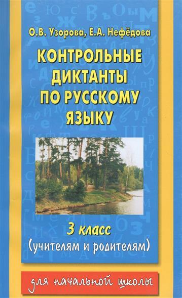 Контрольные диктанты по русскому языку 3 кл