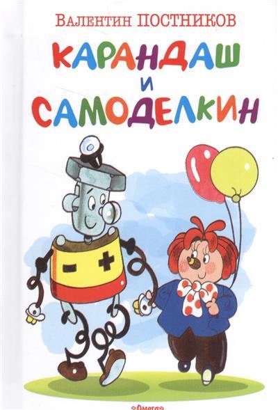 Карандаш и Самоделкин валентин постников весь карандаш и самоделкин 8 повестей