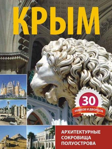 Шишкин П. (сост.) Крым. 30 замков и дворцов. Архитектурные сокровища полуострова
