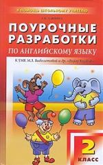 ПШУ 2 кл Поуроч. разраб. по англ. яз.
