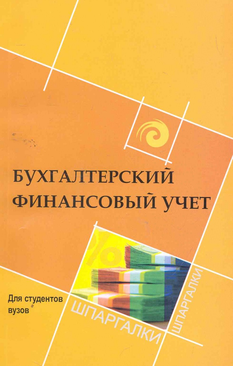 Черненко А. Бухгалтерский финансовый учет для студентов вузов бухгалтерский финансовый учет