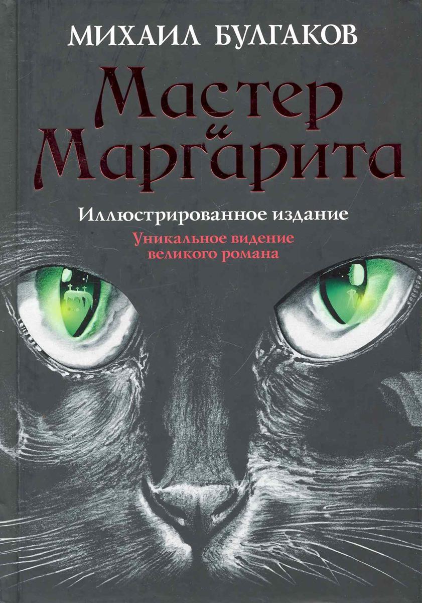 купить Булгаков М. Мастер и Маргарита Илл. изд. по цене 861 рублей