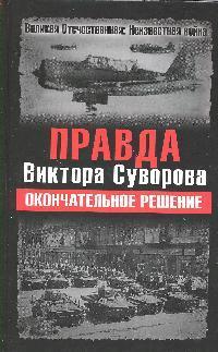 Правда Виктора Суворова Окончательное решение