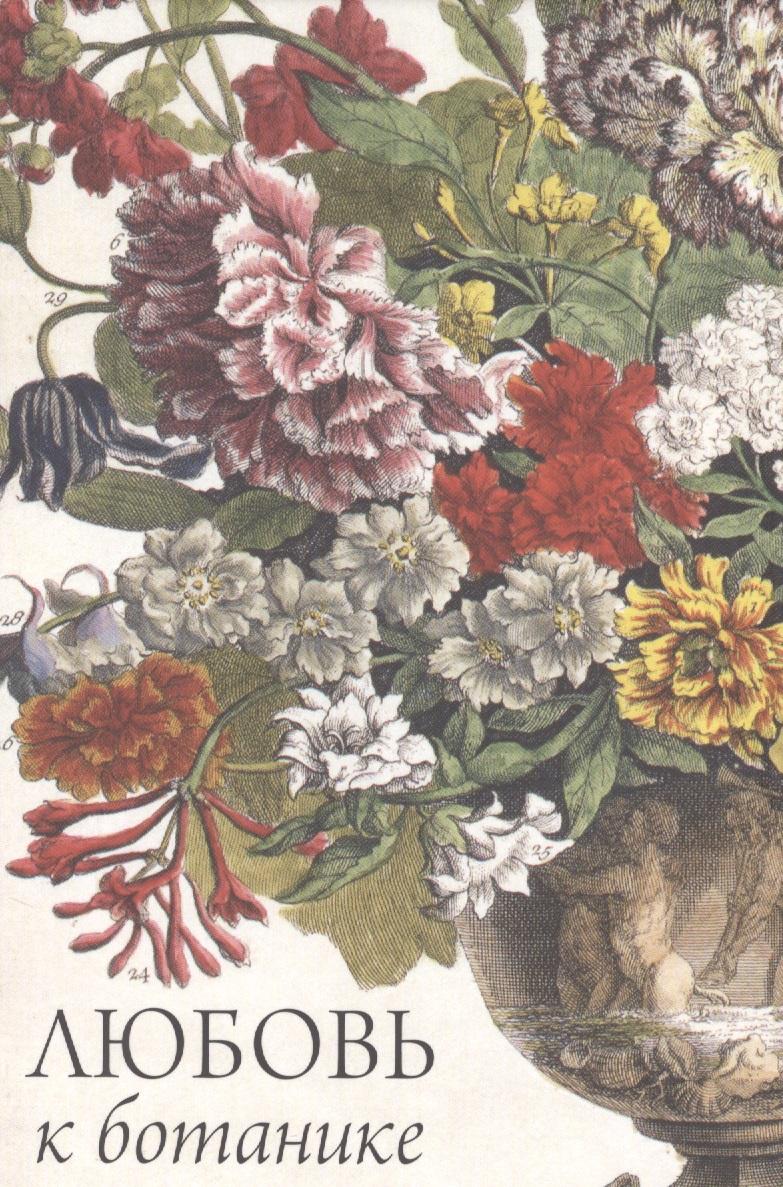 Стрельцова Е. (отв. ред.) Любовь к ботанике