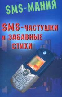 Баранов Ю. (сост.) SMS-частушки и забавные стихи
