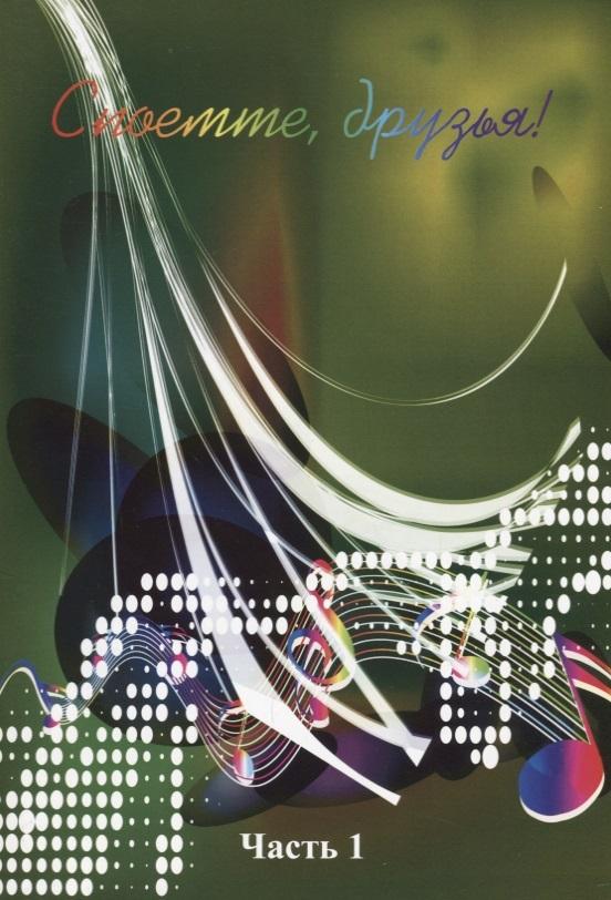 Шабатура Д. (сост.) Споемте, друзья! Часть 1 споемте друзья тексты популярных песен и романсов