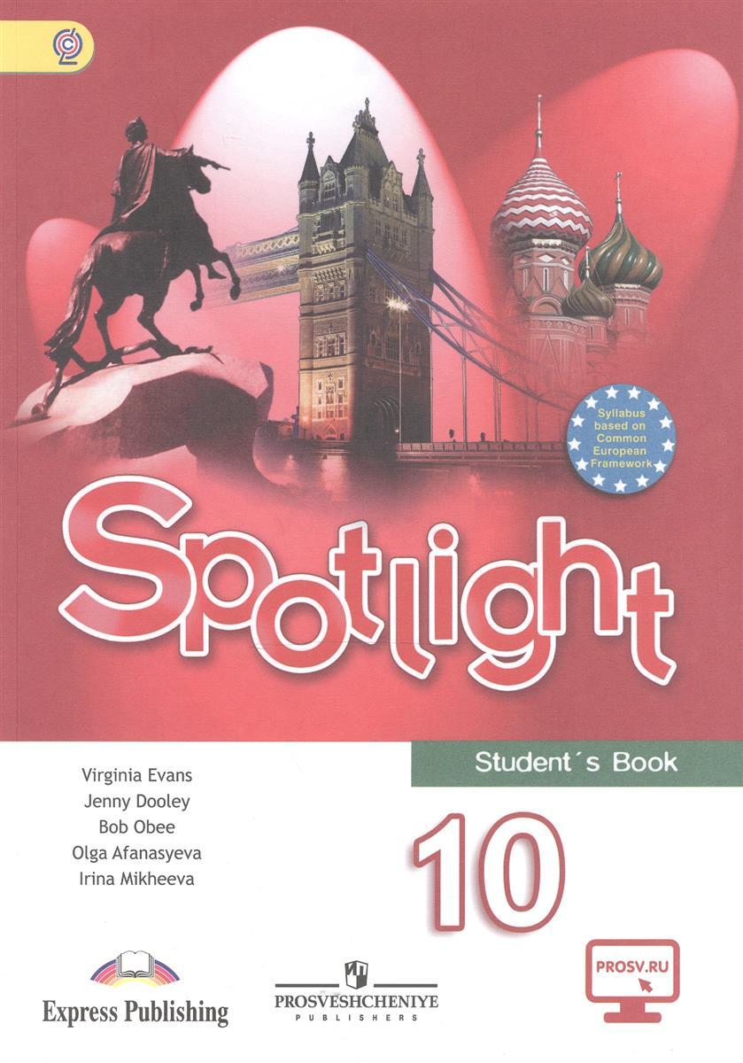 Книга английский язык. Английский в фокусе. Spotlight. 10 класс.