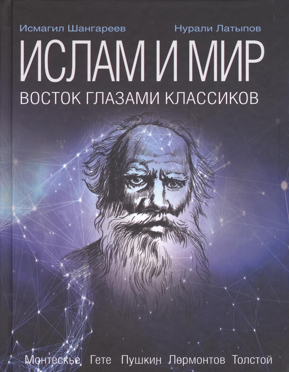 Шангареев И., Латыпов Н. Ислам и мир. Восток глазами классиков