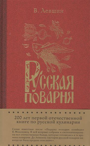 Русская поварня