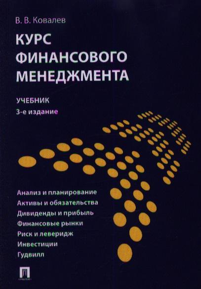 Ковалев В. Курс финансового менеджмента. Учебник. 3-е издание мескон м х основы менеджмента 3 е издание