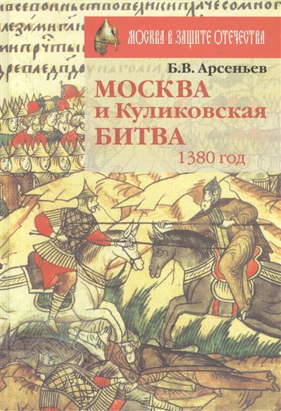 Москва и Куликовская битва 1380 год