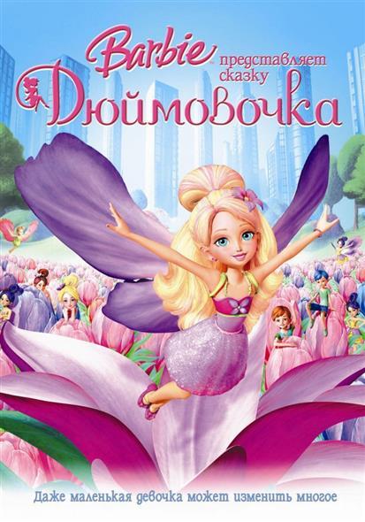 Барби: Дюймовочка (региональная версия) (DVD) (box) (Новый Диск)