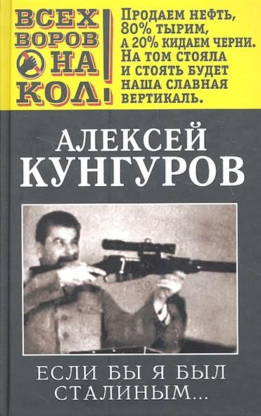 Кунгуров А. Если бы я был Сталиным… если был бы я девчонкой лучшие стихи детям