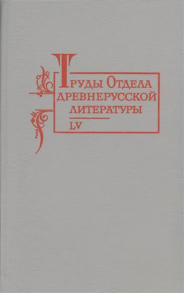 Соколова Л.: Труды Отдела древнерусской литературы LV