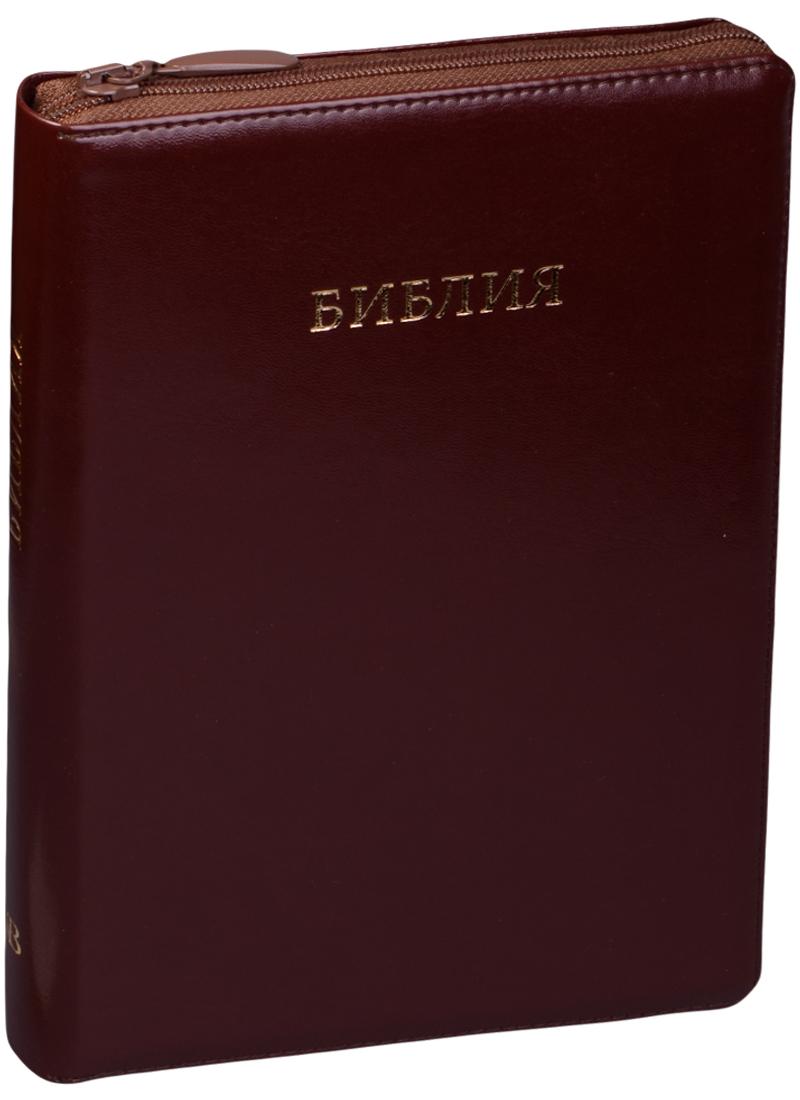 Библия. Книги Священного Писания Ветхого и Нового Завета. Канонические с параллельными местами и приложением (коричневая)