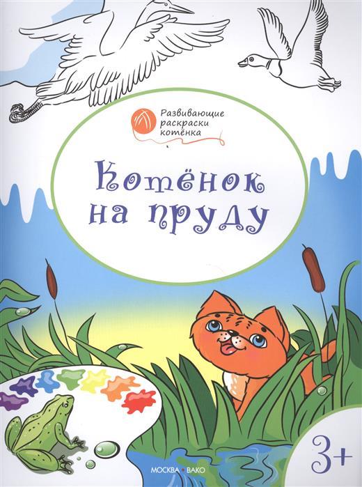 Медов В. Котенок на пруду. Развивающие раскраски котенка. Для детей 3-4 лет развивающие игры своими руками для детей 3 4 лет