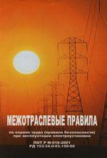 Межотраслевые правила по охране труда (правила безопасности) при эксплуатации электроустановок (2 изд) (мягк) (Закон и общество) (Феникс)
