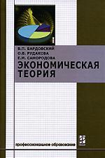 Бардовский В. и др. Экономическая теория