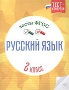 Русский язык. Тесты ФГОС. 2 класс
