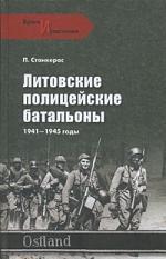 Литовские полицейские батальоны 1941-1945 гг.
