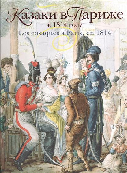 Казаки в Париже в 1814 году. Les cosaques a Paris, en 1814
