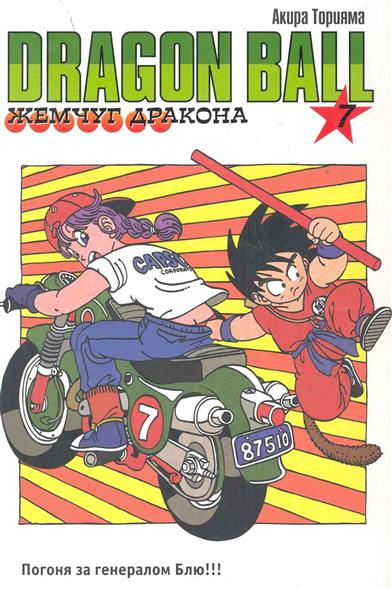 Комикс Жемчуг дракона Кн.7 Погоня