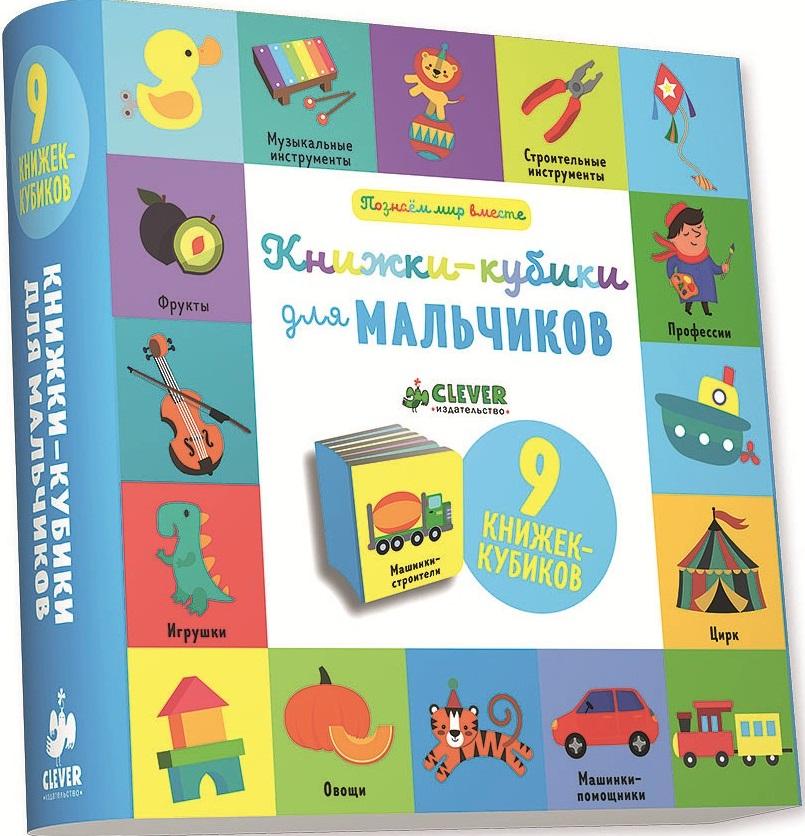 Уткина О. Книжки-кубики для мальчиков. 9 книжек-кубиков 10 книжек малышам