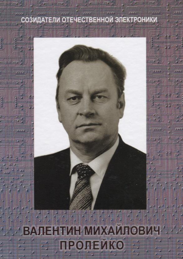 Созидатели отечественной электроники. Выпуск 4. Валентин Михайлович Пролейко