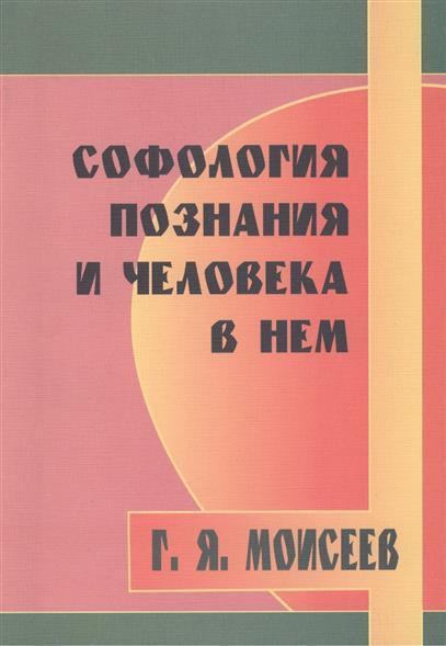 Моисеев Г. Софология познания Мироздания и человека в нем нумерология натального гороскопа человека моисеев г я 0189