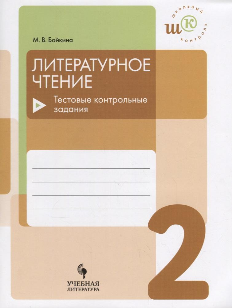 цена Бойкина М. Литературное чтение. 2 класс. Тестовые контрольные задания ISBN: 9785907007130
