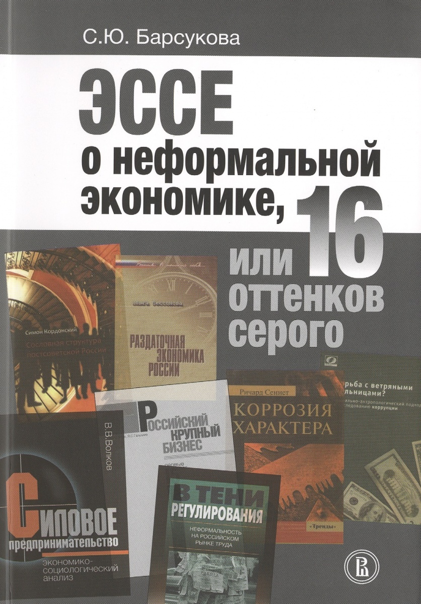 Барсукова С. Эссе о неформальной экономике, или 16 оттенков серого дженовези а лекции о торговле или о гражданской экономике