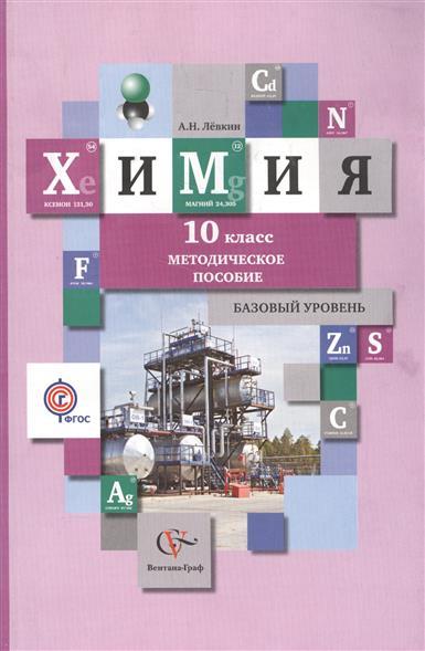 Левкин А. Химия. 10 класс. Базовый уровень. Методическое пособие