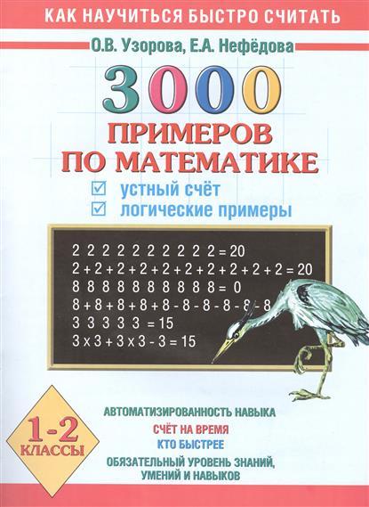 3000 примеров по математике. Устный счет. Логические примеры. 1-2 классы