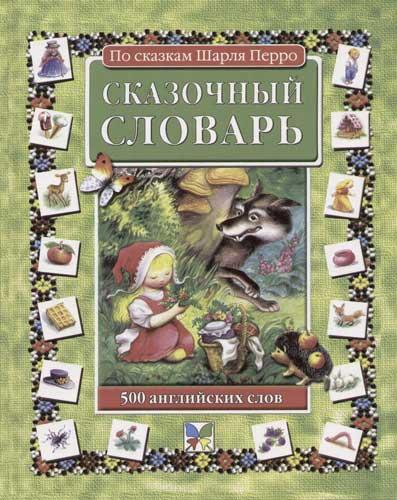 Сказочный словарь по сказкам Перро 500 английских слов